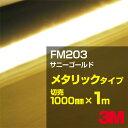 FM-203 サニーゴールド 1000mm幅×1m切売/3M スコッチカルフ...