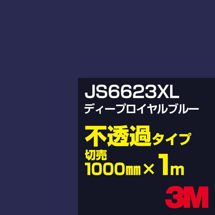 3M JS6623XL ディープロイヤルブルー 1000mm幅×1m切売/3M スコッチカルフィルム XLシリーズ 不透過タイプ/カーフィルム/カッティング用シート/青(ブルー)系 JS-6623XL