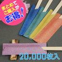 箸袋【古都の彩】 20,000枚 @0.74円