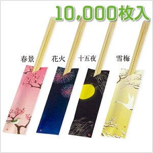 業務用紙の箸袋[日本絵巻]