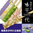箸袋折り紙-千代