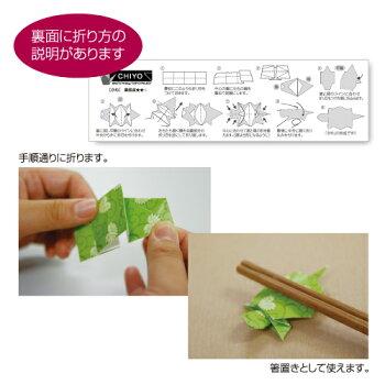 折り紙箸袋-千代説明