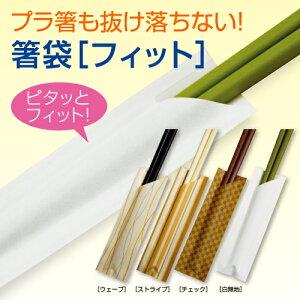プラスチック箸用袋フィット