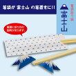 箸袋折り紙-富士山