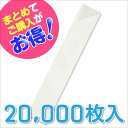 箸袋【中袋白無地】 20,000枚 @0.54円(箸袋のみ)