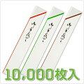 業務用箸袋茶線・赤線・グリーン線