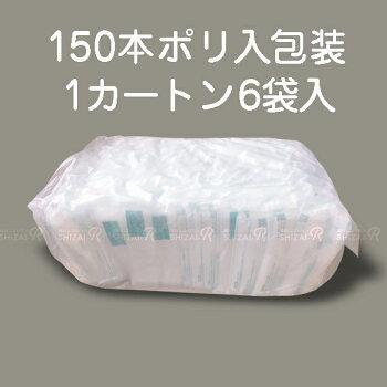 ハイクリーン150本ポリ包装形態