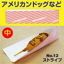 パットレーNo.12(ストライプ) 5000枚入 @2.61円