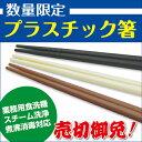 激安!SPS樹脂プラスチック箸 100膳入(白のみ)