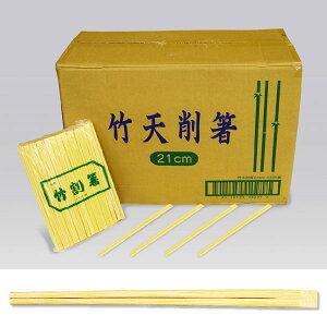 業務用割り箸竹天削箸21cm