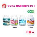 【歯科専用】キシリトールガムボトルタイプ (153g)8個入 (プレゼント付)