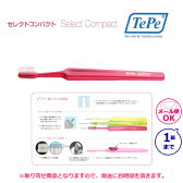 【TePe】クロスフィールドテペ 歯ブラシ セレクトコンパクトエクストラソフト 25本