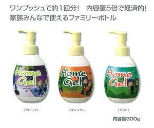 【送料無料】オーラルケアホームジェル ファミリーボトル 300g 3本セット 【医薬部外品】