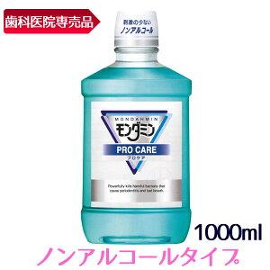【アース製薬】モンダミン プロケア 1000ml 【医薬部外品】