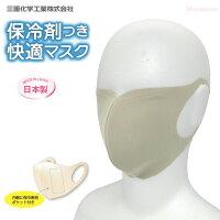 ★在庫処分特価★ 保冷剤つき快適マスク 保冷剤・医療機器メーカーがやさしい肌当たりにこだわって開発!保冷剤用ポケット付きで、暑い夏のマスク着用もひんやり快適! マスク 冷感マスク 夏用マスク フェイスマスク ひんやりマスク 飛沫防止 日本製