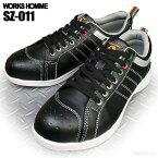 WORKS HOMME S-ZERO SZ-001 ブラック ワンランク上の履き心地&快適さを徹底追及したセーフティースニーカーです。 安全靴 安全スニーカー セーフティーシューズ ★レビュー記入プレゼント対象商品★