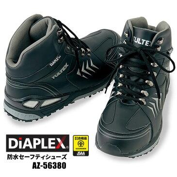 世界最高水準の防水・透湿素材DIAPLEXを使用 TULTEX AZ-56380 防水セーフティーシューズ 【ブラック】【22.5〜27.0・28.0・29.0cm】 JSAA規格認定 安全靴 防水 安全スニーカー アイトス rev