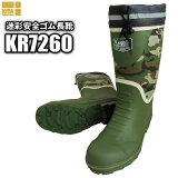KITA KR-7260 迷彩安全ゴム長靴(カバー付) 【グリーン】 人気の迷彩柄をプリントしたセーフティブーツです。 作業長靴 安全長靴 ゴム長靴 ★レビュー記入プレゼント対象商品★