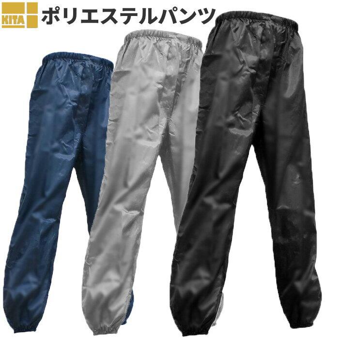 KITA No.1003 ポリエステルパンツ 軽...の商品画像