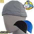 冷感ヘルメットインナーSHAKE&COOL仕様No.9640シェイク&クールを使用した冷感ヘルメットインナーです。ヘルメット用インナー帽子インナー暑さ対策グッズ熱中症対策頭カバー★レビュー記入プレゼント対象商品★