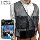 ひんやりMAX4ポケット付きメッシュベストブラック作業服のインナー、野外作業やアウトドアに最適なメッシュベストです。インナーベスト暑さ対策グッズ熱中症対策★レビュー記入プレゼント対象商品★