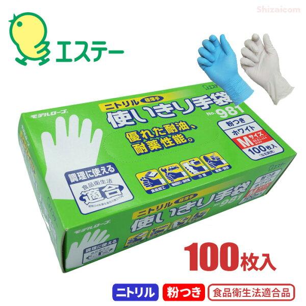 エステーモデルローブNo.981ニトリル使いきり手袋粉付き 100枚入 油に強くて丈夫なニトリル製使い捨て手袋です。食品衛生法適