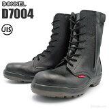 ★送料無料★ ドンケル安全靴 D-7004 二層底仕様で快適な履き心地の安全ブーツです。 安全靴 安全ブーツ 作業靴 セーフティーブーツ ★レビュー記入プレゼント対象商品★