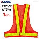 勝星 安全ベスト KA-330 オレンジ×黄 着丈60cmのロングサイズの安全ベストです。 保安用品 安全ベスト 反射ベスト ★レビュー記入プレゼント対象商品