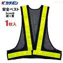 勝星 安全ベスト KA-350 紺×黄 着丈60cmのロングサイズの安全ベストです。 保安用品 安全ベスト 反射ベスト ★レビュー記入プレゼント対象商品★