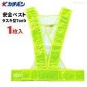 勝星 KA-640 安全ベスト タスキ型 7cm巾 タスキ型着用がラクな安全ベストです。 保安用品 安全ベスト 反射ベスト ★レビュー記入プレゼント対象商品★