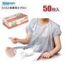 KAWANISHI No.4445 食事用エプロン 【50枚入】 介護での感染症対策などに最適な使い切りタイプの食事用エプロンです。 衛生エプロン 使い捨てエプ
