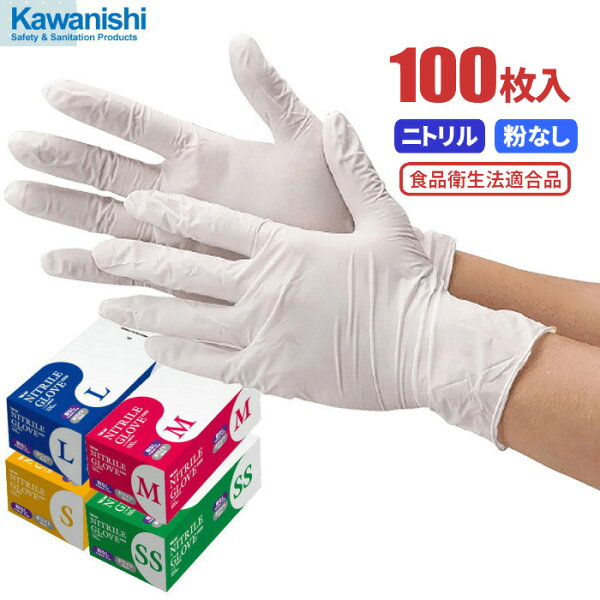 KAWANISHINo.2039ニトリル極薄手袋粉なし ホワイト  100枚入 油に強くて丈夫な使い捨て手袋です。食品衛生法適合