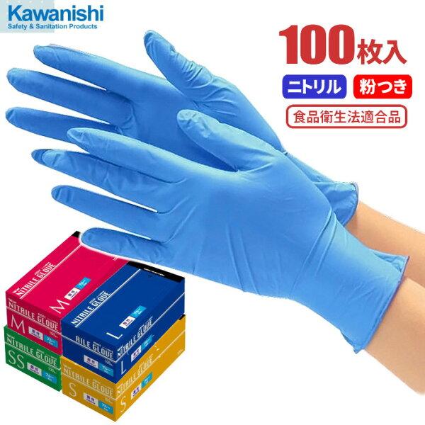 KAWANISHINo.2044ニトリル極薄手袋粉付 ブルー  100枚入 油に強くて丈夫なニトリル製使い捨て手袋です。食品衛生