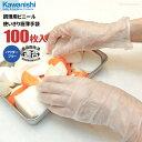 食品調理用使い捨てビニール手袋