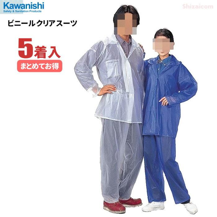 KAWANISHI No.1500 ビニールクリアスーツ 【5着セット】 携帯に便利なポケットタイプのレインウェアです。 合羽 雨合羽 レインウェア レインコート レインスーツ ★レビュー記入プレゼント対象商品★