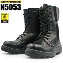セーフティーブーツ N5053 軽量長編チャック 超軽量タイプで履きや...