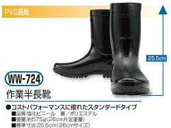 WW-724PVC作業半長靴黒