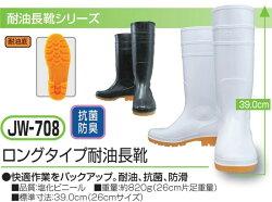JW-708ロングタイプ耐油長靴
