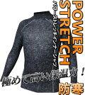 JW-173BTパワーストレッチハイネックシャツ