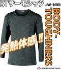 JW-169BTサーモシャツ
