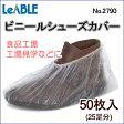 LeABLE 2790 ビニールシューズカバー 【50枚入(25足分)】 靴の上に被せて土や埃の落下を防ぐビニール製のシューズカバーです。 シューズカバー 靴カバー ★レビュー記入プレゼント対象商品★ ※790ビニールシューズカバーの後継品です。