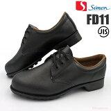 シモン安全靴 FD11短靴 革本来のやさしい風合いとソフト感を大切にしたスタンダード安全靴です。 安全靴 作業靴 セーフティーシューズ ★レビュー記入プレゼント対象商品★