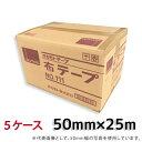 【法人様宛限定】オカモト 布テープ No.111 クリーム  巾50mm×長さ25m×厚さ0.31mm 5ケース(30巻入×5ケース)【smtb-KD】(HA) 1