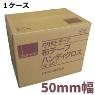 オカモト布テープNo.45150mm×25m1巻