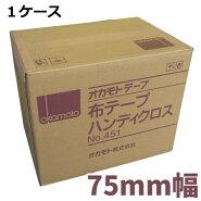 オカモト布テープNo.451ハンディクロス75mm×25m1箱(24巻入り)【smtb-KD】