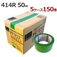 養生テープオカモトPEクロスNo.414R(緑)50mm×25m5ケースセット(計150巻)