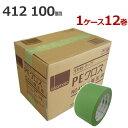 養生テープ オカモト PEクロス No.412【ライトグリーン】 100mm幅×25m巻 (12巻入)【ケース売り】