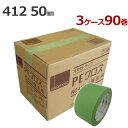 養生テープ オカモト PEクロス No.412【LG/LB/CL】 50mm幅×25m巻 (計90巻) 3ケース (※色選べます)