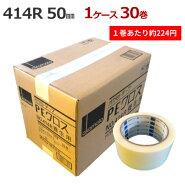 養生テープオカモトPEクロスNo.414R(白)50mm×25m1ケース(30巻)