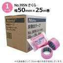 【日東電工 Nitto】日東電工 アンチスキッドテープ 1.0mm×50mm×5m 黄 AS-127BOX AS-127BOX-50Y